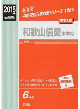 和歌山信愛中学校 中学入試 2015年度受験用