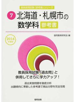 北海道・札幌市の数学科参考書 2016年度版