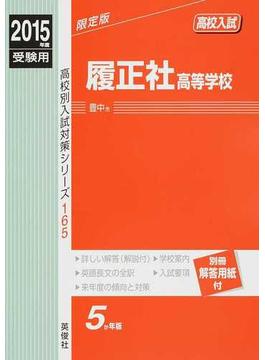 履正社高等学校 高校入試 2015年度受験用