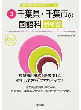 千葉県・千葉市の国語科参考書 2016年度版