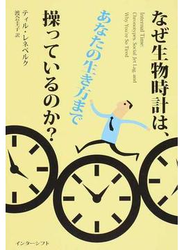 なぜ生物時計は、あなたの生き方まで操っているのか?