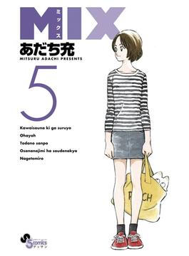 MIX 5(ゲッサン少年サンデーコミックス)