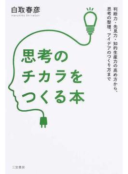 思考のチカラをつくる本 判断力・先見力・知的生産力の高め方から、思考の整理、アイデアのつくり方まで