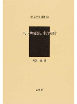 東亜共栄圏と南洋華僑 復刻