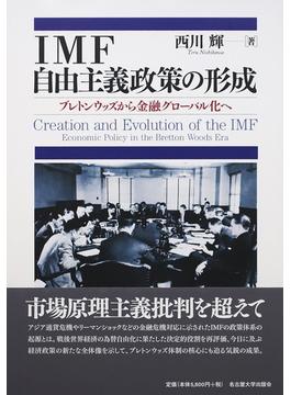 IMF自由主義政策の形成 ブレトンウッズから金融グローバル化へ