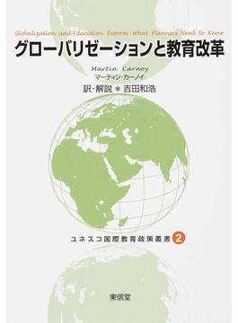 グローバリゼーションと教育改革