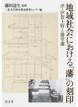 地域社会における「藩」の刻印 津・伊賀上野と藤堂藩