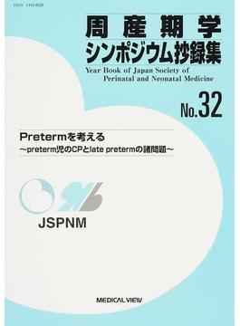 周産期学シンポジウム抄録集 No.32 Pretermを考える