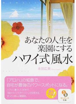 あなたの人生を楽園にするハワイ式風水(サンマーク文庫)