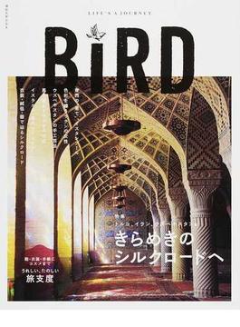 BIRD LIFE'S A JOURNEY 07 きらめきのシルクロードへ