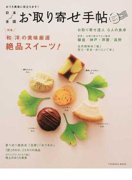 日本全国お取り寄せ手帖 おうち美食に役立ちます! Vol.1 特集−「和」「洋」の美味厳選絶品スイーツ!(扶桑社MOOK)