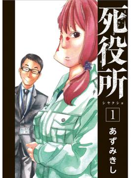 死役所(BUNCH COMICS) 6巻セット(バンチコミックス)
