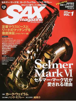 サックス・マガジン vol.1 セルマー・マークⅥ/カーク・ウェイラム/ハンク・モブレー(リットーミュージック・ムック)
