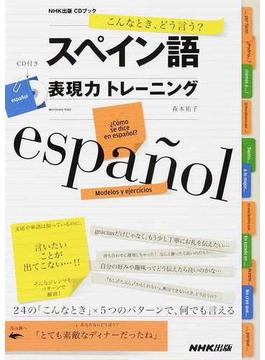 スペイン語表現力トレーニング こんなとき、どう言う?(CDブック)