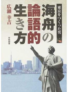 海舟の論語的生き方 東京をつくった男