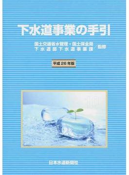 下水道事業の手引 平成26年版