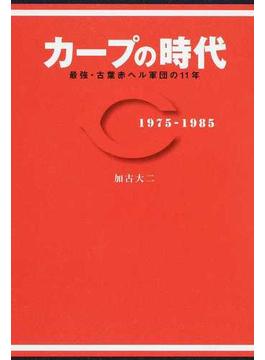 カープの時代 最強・古葉赤ヘル軍団の11年 1975−1985(TWJ BOOKS)