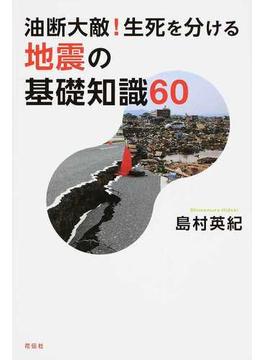 油断大敵!生死を分ける地震の基礎知識60