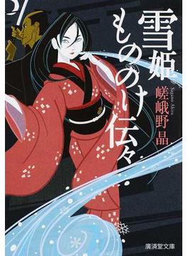 雪姫もののけ伝々(モノノケ文庫)