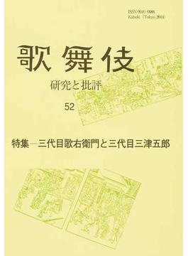 歌舞伎 研究と批評 歌舞伎学会誌 52 特集−三代目歌右衛門と三代目三津五郎