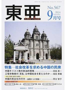 東亜 No.567(2014年9月号) 特集−社会改革を求める中国の民衆