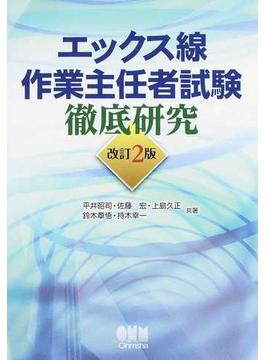 エックス線作業主任者試験徹底研究 改訂2版