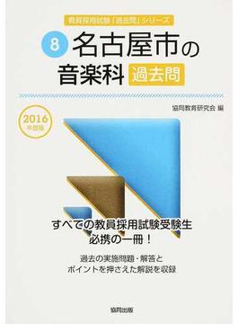 名古屋市の音楽科過去問 2016年度版