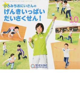 サンチャイルド・ビッグサイエンス 2014-10 ひろみちおにいさんのげんきいっぱいだいさくせん!