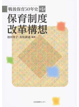 戦後保育50年史 第4巻 保育制度改革構想