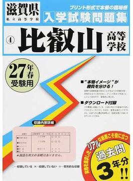 比叡山高等学校 27年春受験用