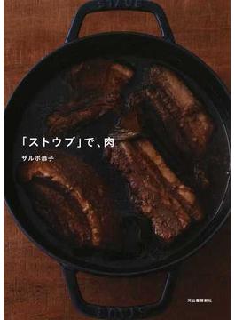 「ストウブ」で、肉
