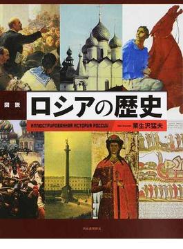 図説ロシアの歴史 増補新装版