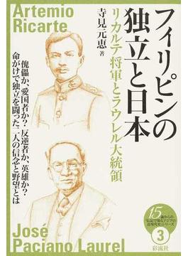 フィリピンの独立と日本 リカルテ将軍とラウレル大統領