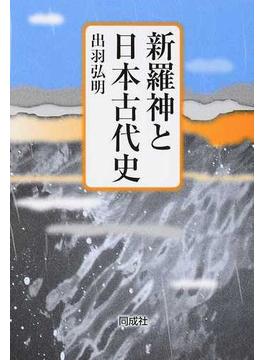 新羅神と日本古代史