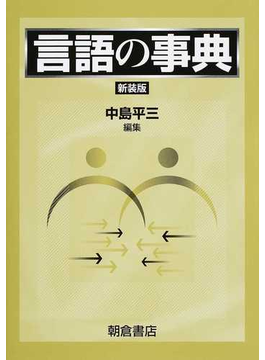 言語の事典 新装版