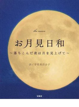 お月見日和 落ちこんだ夜は月を見上げて
