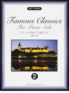 クラシック名曲ピアノ曲集 中級レベルで弾ける 2014−2