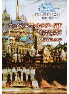 ファイナルファンタジーⅩⅣ 新生エオルゼア冒険記〜英雄の卵たち〜(ファミ通Books)