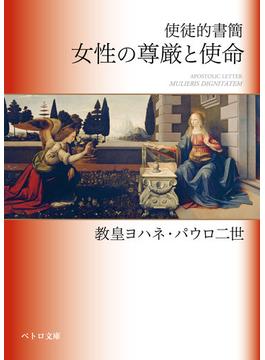 女性の尊厳と使命 使徒的書簡