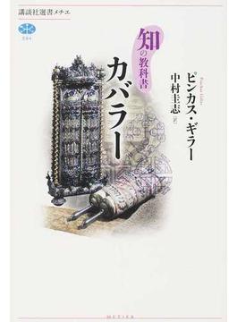 カバラー(講談社選書メチエ)