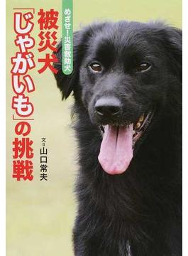 被災犬「じゃがいも」の挑戦 めざせ!災害救助犬
