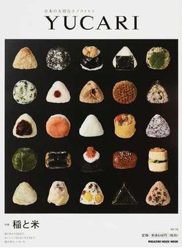 YUCARI 日本の大切なモノコトヒト Vol.16 稲と米(マガジンハウスムック)