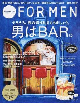 ハナコフォー・メン Vol.13 男はBAR。(マガジンハウスムック)