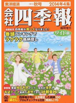 会社四季報 ワイド版 2014年4集秋号臨時増刊