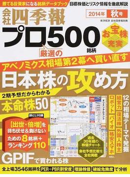 会社四季報プロ500 厳選500銘柄『四季報』をわかりやすく!銘柄選びの決定版 2014年秋号