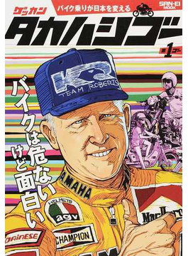ゲッカンタカハシゴー バイク乗りが日本を変える 第1ゴー バイクは危ないけど面白い(サンエイムック)