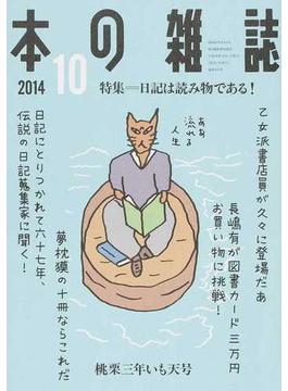 本の雑誌 2014−10 特集=日記は読み物である!
