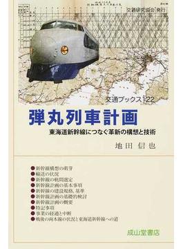 弾丸列車計画 東海道新幹線につなぐ革新の構想と技術