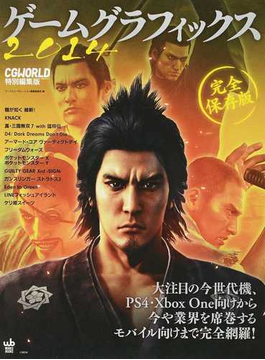 ゲームグラフィックス 完全保存版 2014