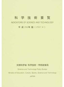 科学技術要覧 平成26年版